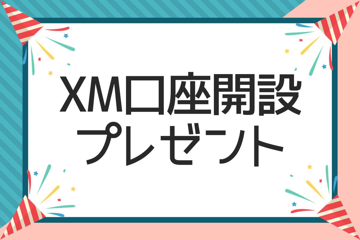 XM口座開設プレゼント