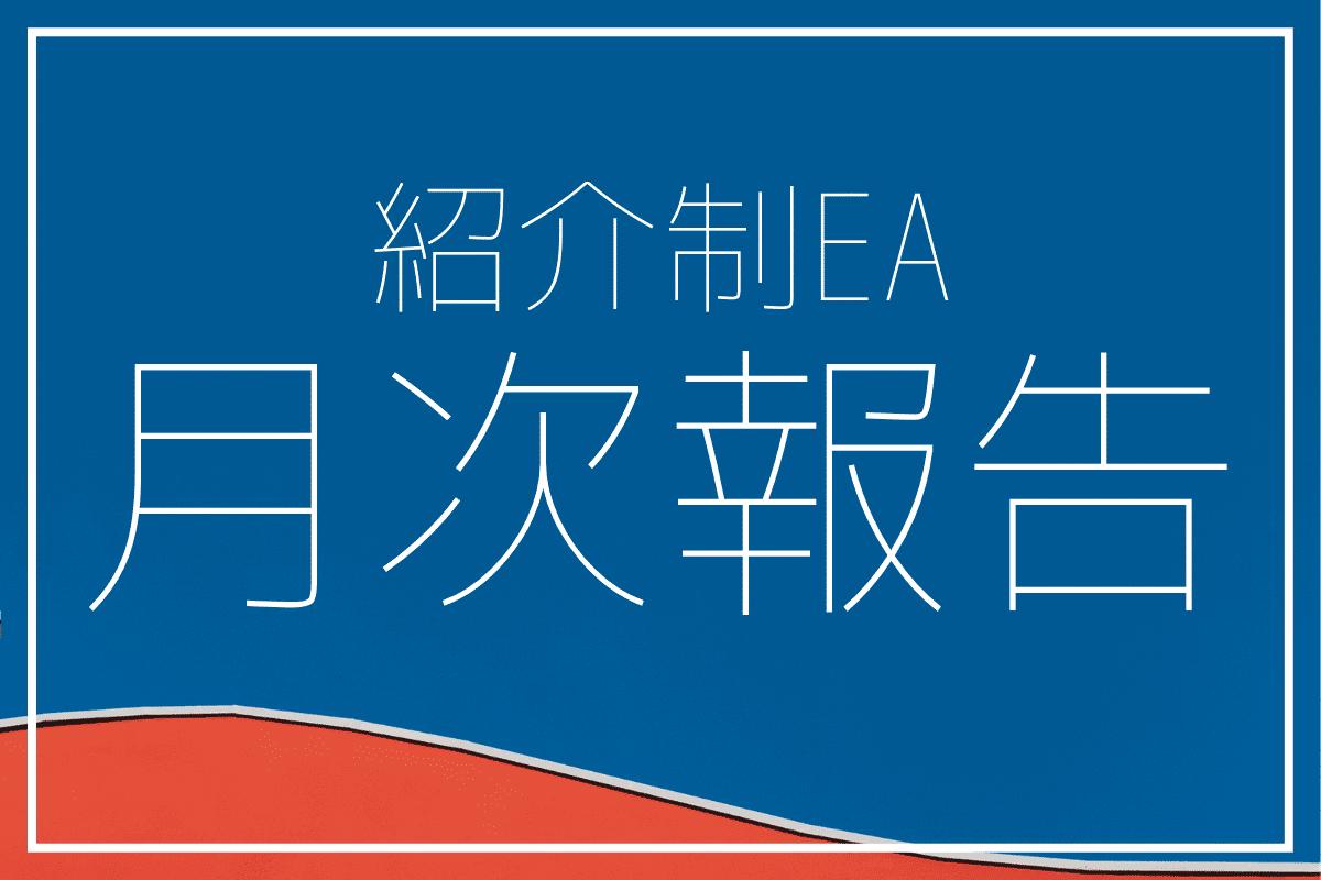 紹介制EA月次報告