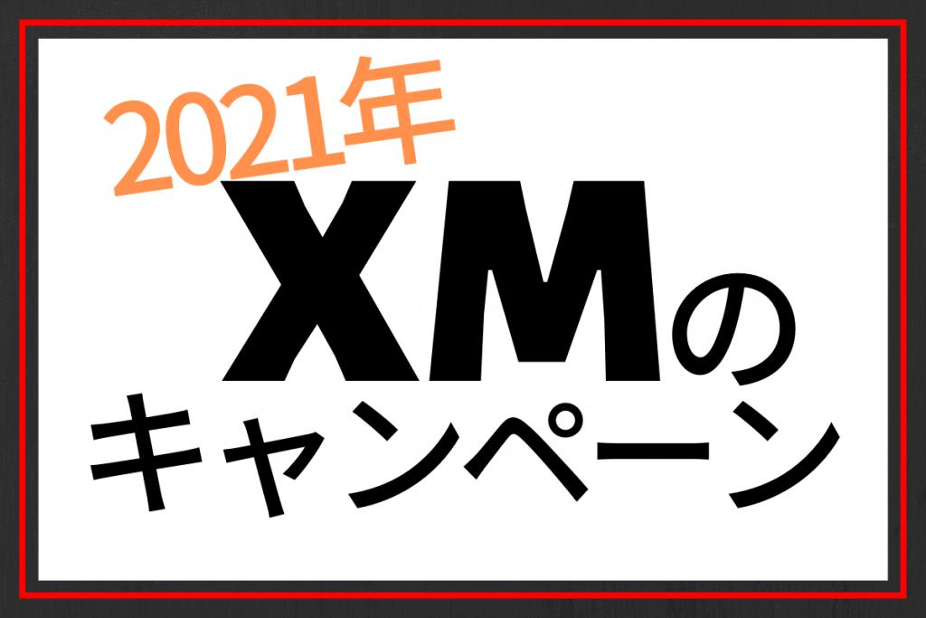 XMのキャンペーン