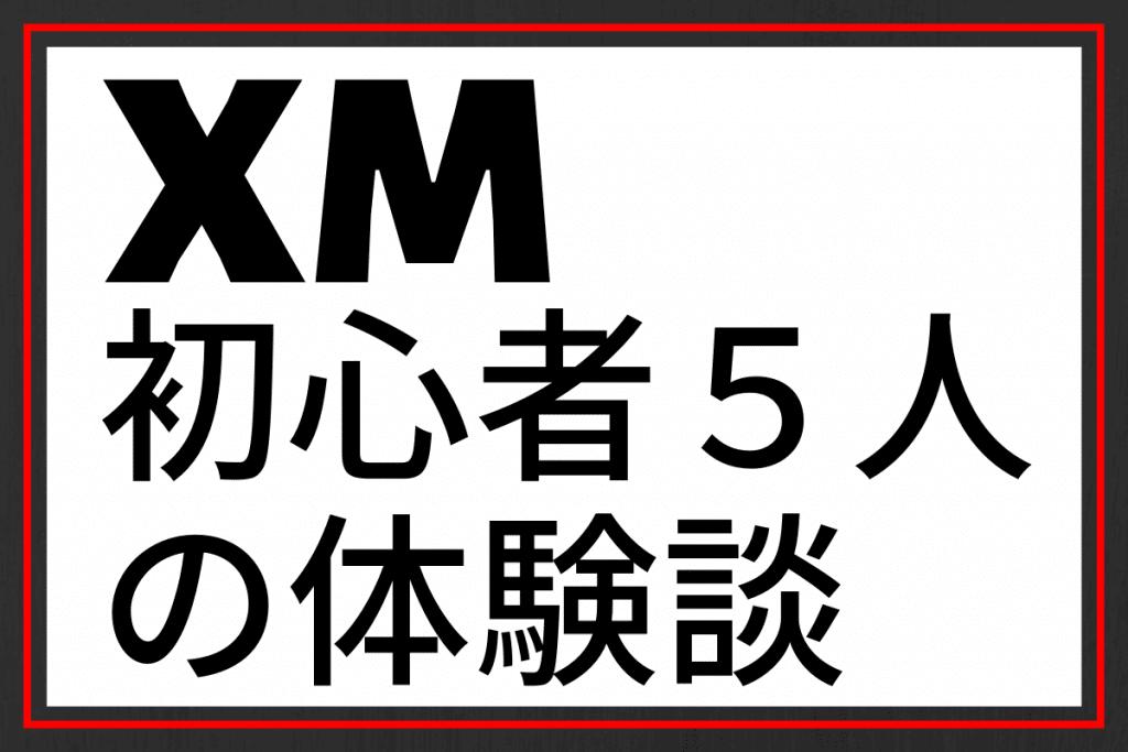 XM初心者5人の体験談