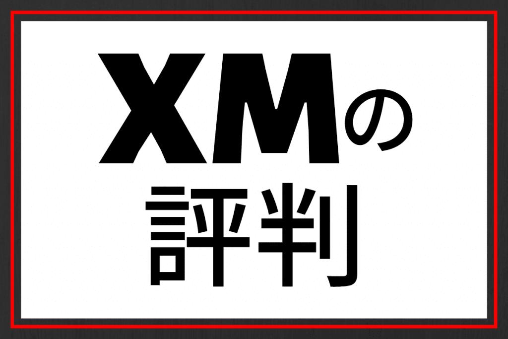 XMの評判