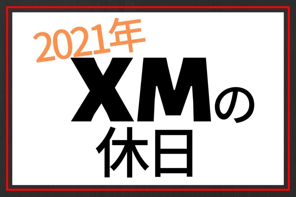 2021年XMの休日