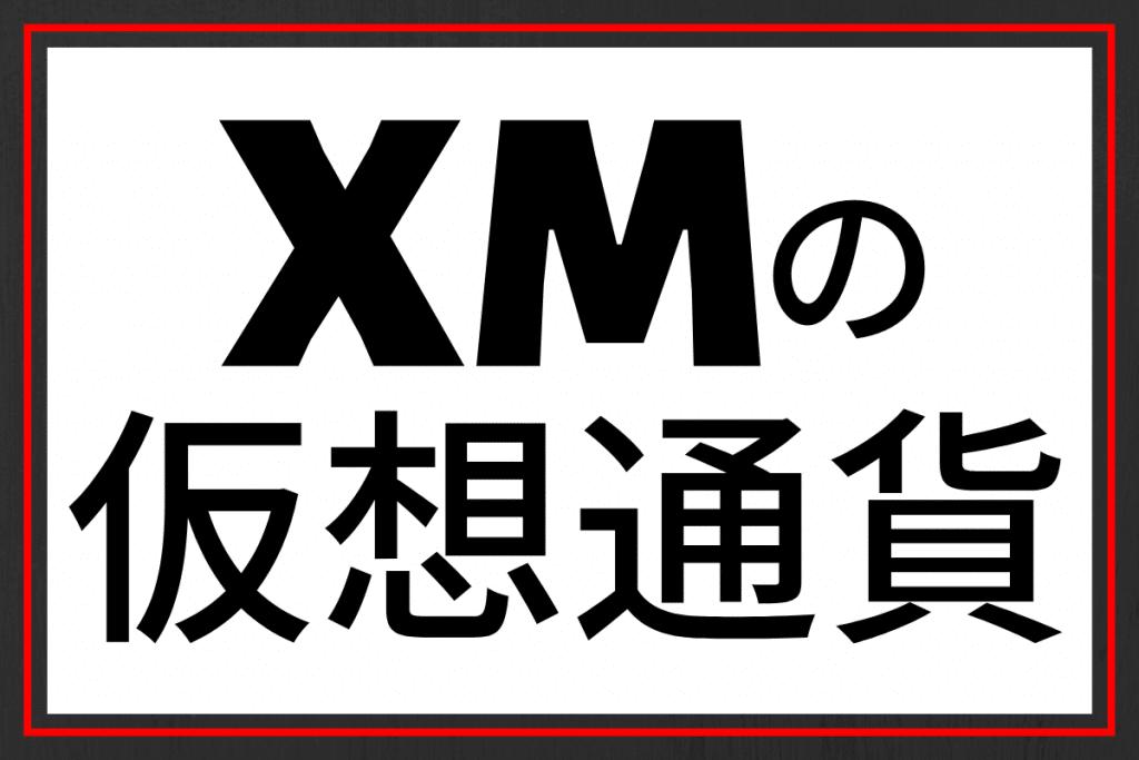 XMの仮想通貨