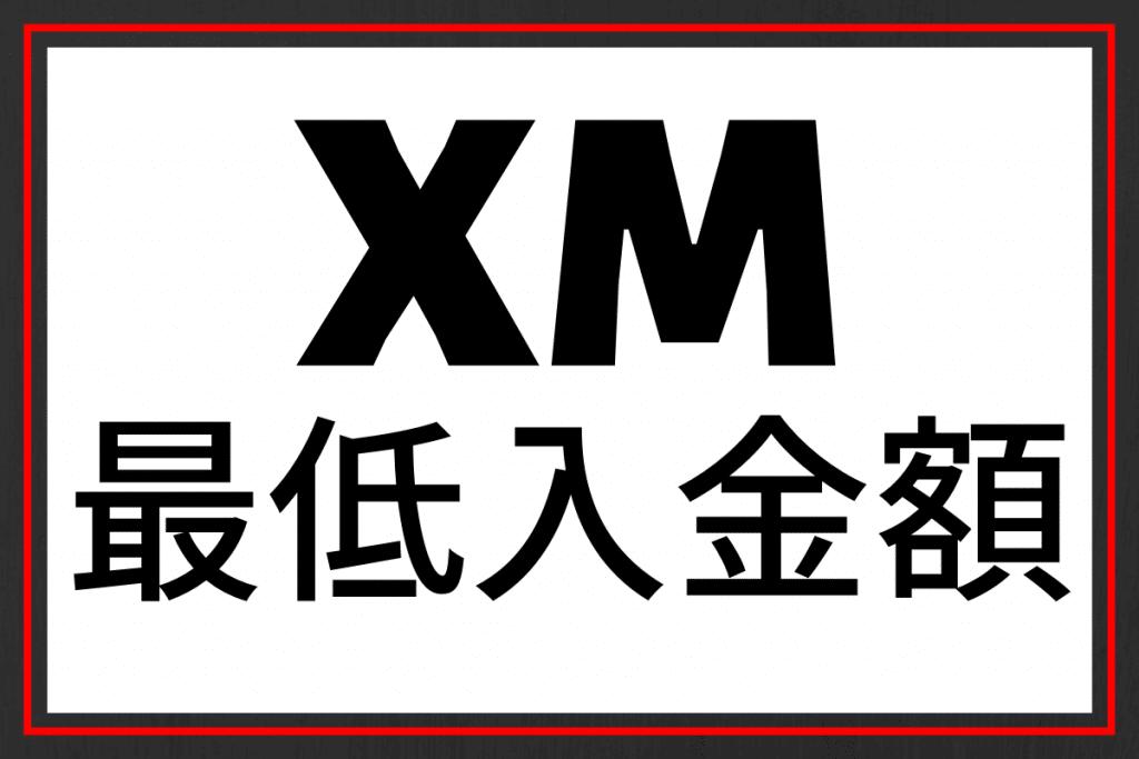 XMの最低入金額