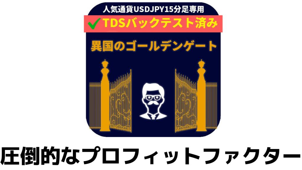 異国のゴールデンゲート_USDJPY