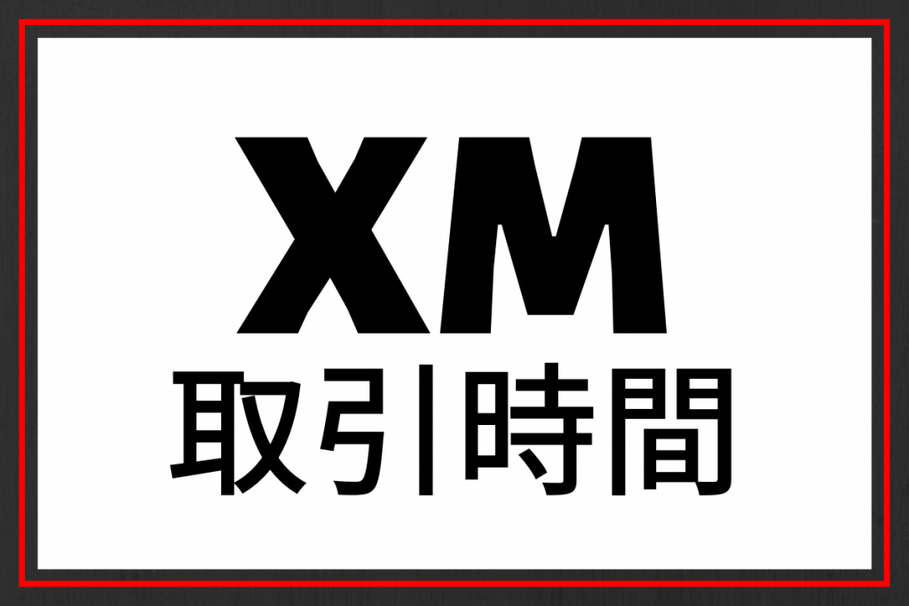 XM trading hours