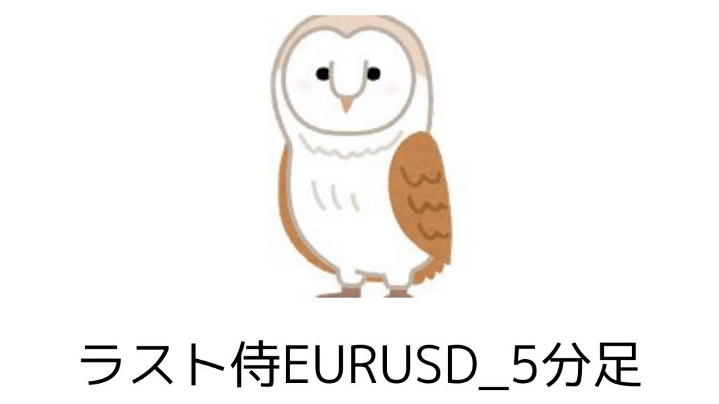 ラスト侍EURUSD_5分足